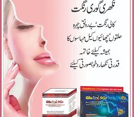 skin brightening and clean all dots glutax tablets