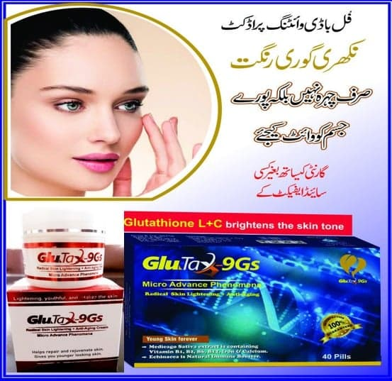 skin whitening tablets in pakistan how to use
