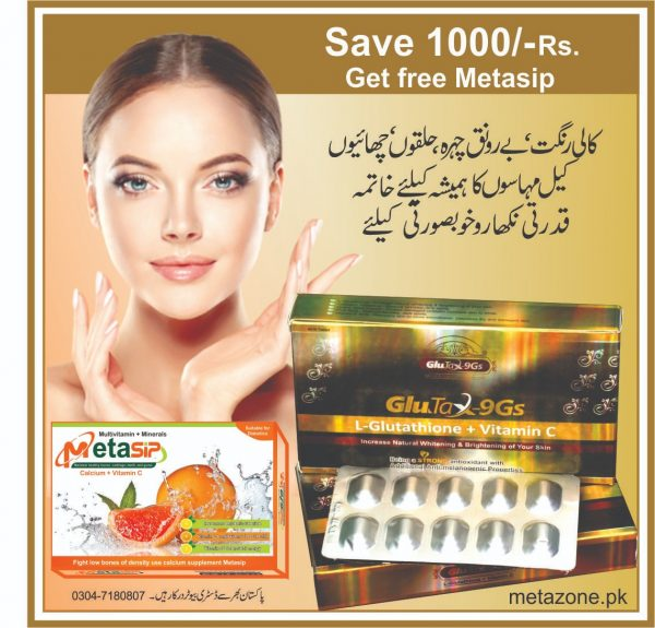 Glutathione skin whitening tablets in Pakistan