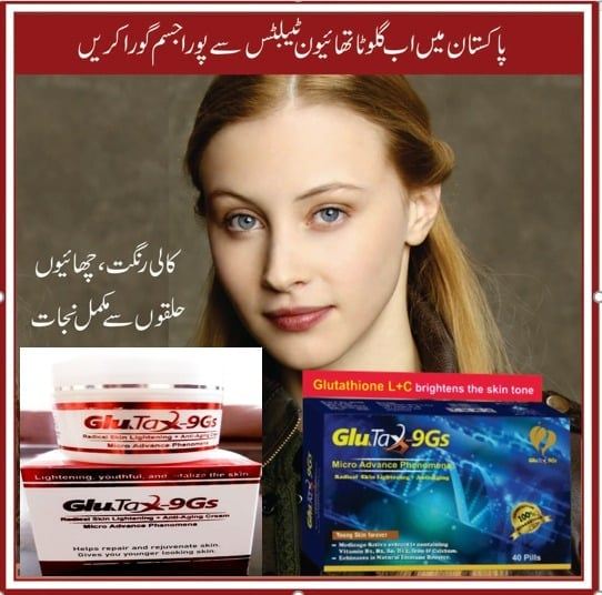 skin whitening tablets in pakistan and prices