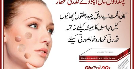 best skin whitening cream in pakistane without side effects